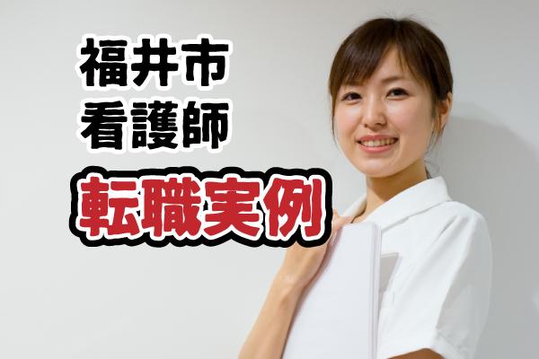 看護師・転職実例(福井市)】パートから準社員に!大幅に収入アップ ...